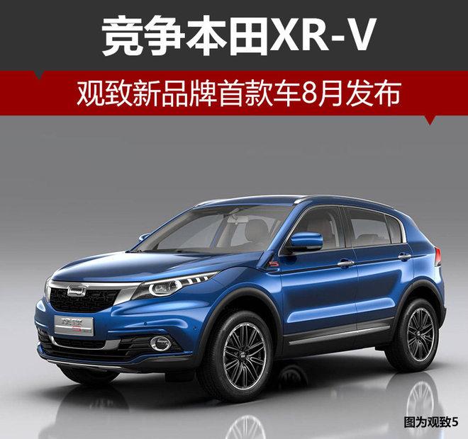 观致新品牌首款车8月发布 竞争本田XR-V