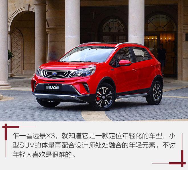 中国山东网-汽车频道频道 独家报道> 实拍吉利远景x3     据官方介绍