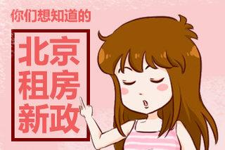 划重点!你们想要的北京租房新政