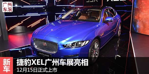 捷豹XEL广州车展亮相 12月15日正式上市-奇瑞捷豹路虎