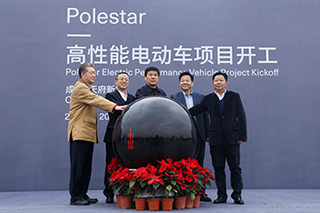 Polestar成都生产中心开工 2018年落成