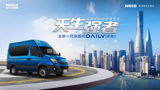 中国客车60周年  依维柯斩获五项重量级大奖