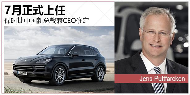 保时捷中国新总裁兼CEO确定  7月正式上任