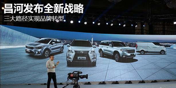 昌河发布全新战略 三大路径实现品牌转型