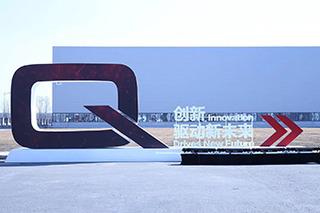一汽-大众奥迪Q工厂正式建成 Q5L正式亮相