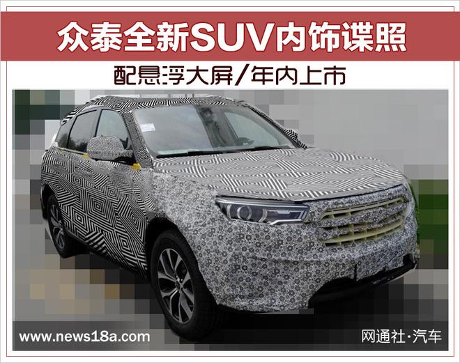 众泰全新SUV内饰谍照 配悬浮大屏/年内上市