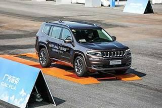 黑科技到底有多黑? 全新Jeep大指挥官科技体验
