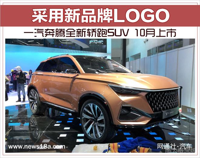 一汽奔腾全新轿跑SUV 10月上市 采用新品牌LOGO