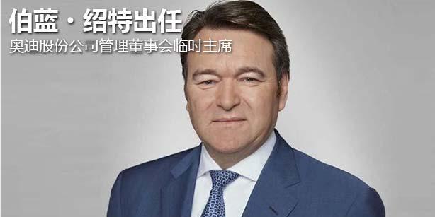伯蓝·绍特出任奥迪股份公司管理董事会临时主席