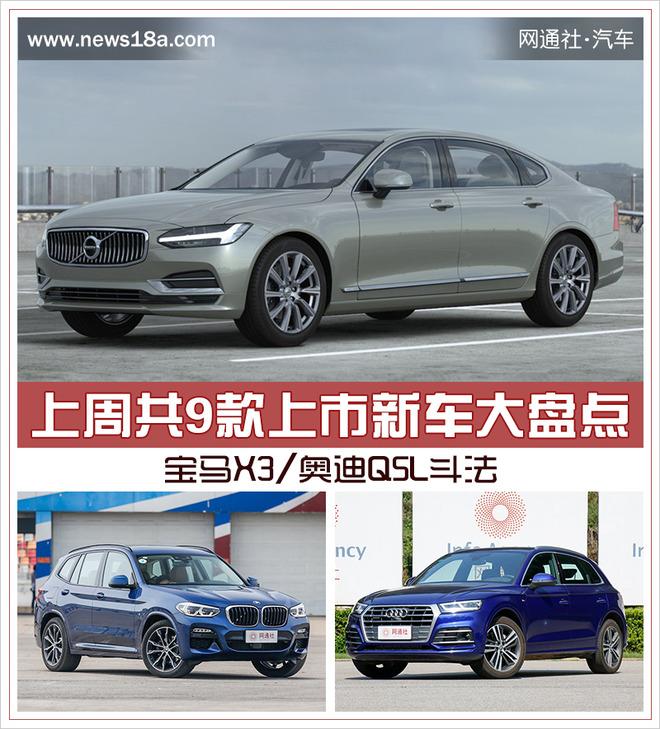 宝马X3/奥迪Q5L斗法 上周共9款上市新车大盘点