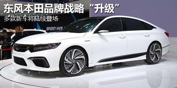 """东风本田品牌战略""""升级"""" 多款新车将陆续登场"""