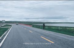 行走在青海湖畔的灵异传说