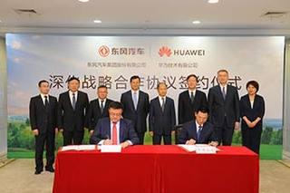 推进数字化转型 东风汽车与华为深化战略合作