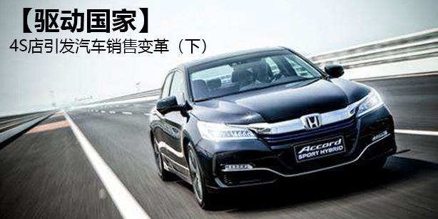 4S店引发汽车销售变革(下)【驱动国家】