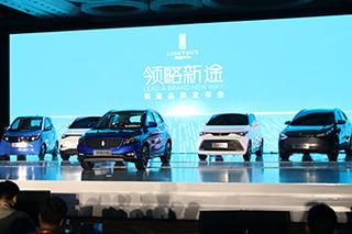 新品牌领途汽车正式发布 明年年底前5款新车上市