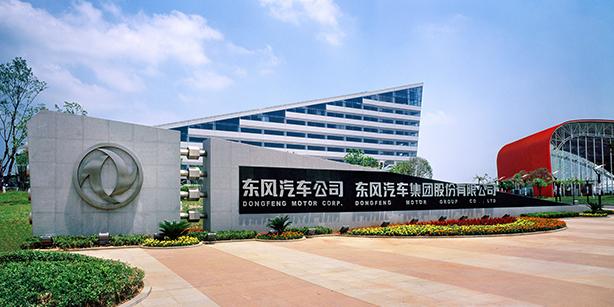 东风汽车集团1-9月销量近220万辆 同比降低3.4%