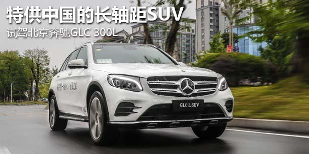 特供中国的长轴距SUV 试驾北京奔驰GLC 300L