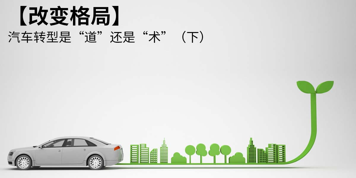 """汽车转型是""""道""""还是""""术""""(下)【改变格局】"""