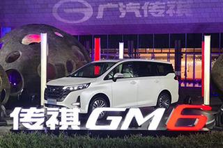 一锤定音:广汽传祺GM6 开创家用MPV新天地
