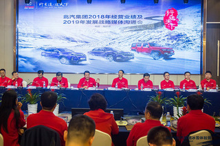 2018年北汽集团跃居第四 全年营收超4800亿元