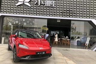 小鹏G3全国统一售价即日上调 补贴后15.58万元起