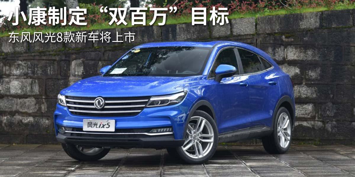 """小康制定""""双百""""目标 东风风光8款新车将上市"""