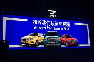 """捷达品牌""""怒发""""三款新车 VS5最快下半年就能买"""