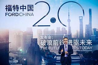 一锤定音:福特发布全新战略力图振兴中国业务