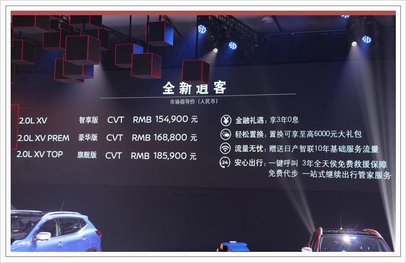 换全新家族式前脸 东风日产新款逍客15.49万元起