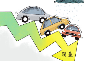 4月车市加速下跌,2019年销量持平目标恐难实现