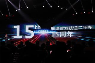 坚持品质15年 奥迪要做中国第一豪华二手车品牌