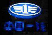 投资五千万成立子公司 一汽轿车剥离乘用车业务