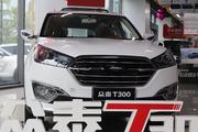 新款国六版众泰T300到店 推3款车型/搭1.5L动力