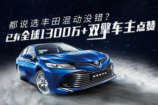 選豐田混動沒錯 已有全球1300萬+車主點贊