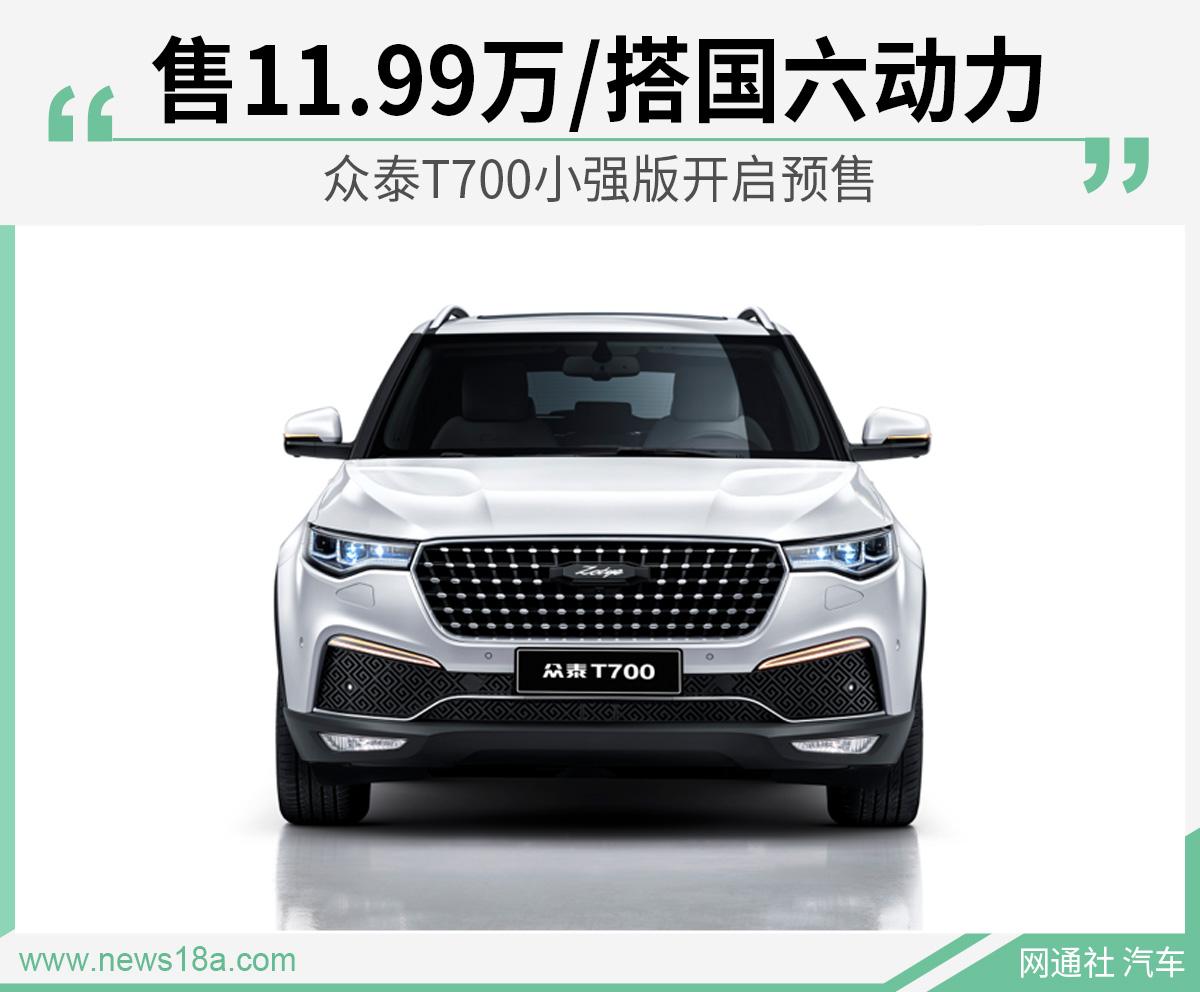 众泰T700小强版开启预售 售11.99万/搭国六动力