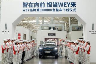 三年30萬輛整車下線 WEY刷新中國豪華品牌新紀錄