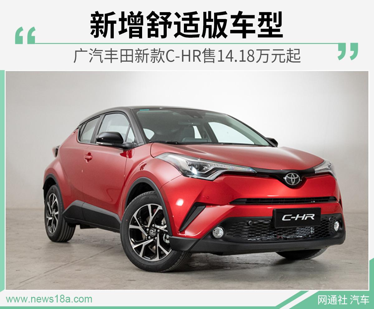 广汽丰田新款C-HR售14.18万元起新增舒适版车型
