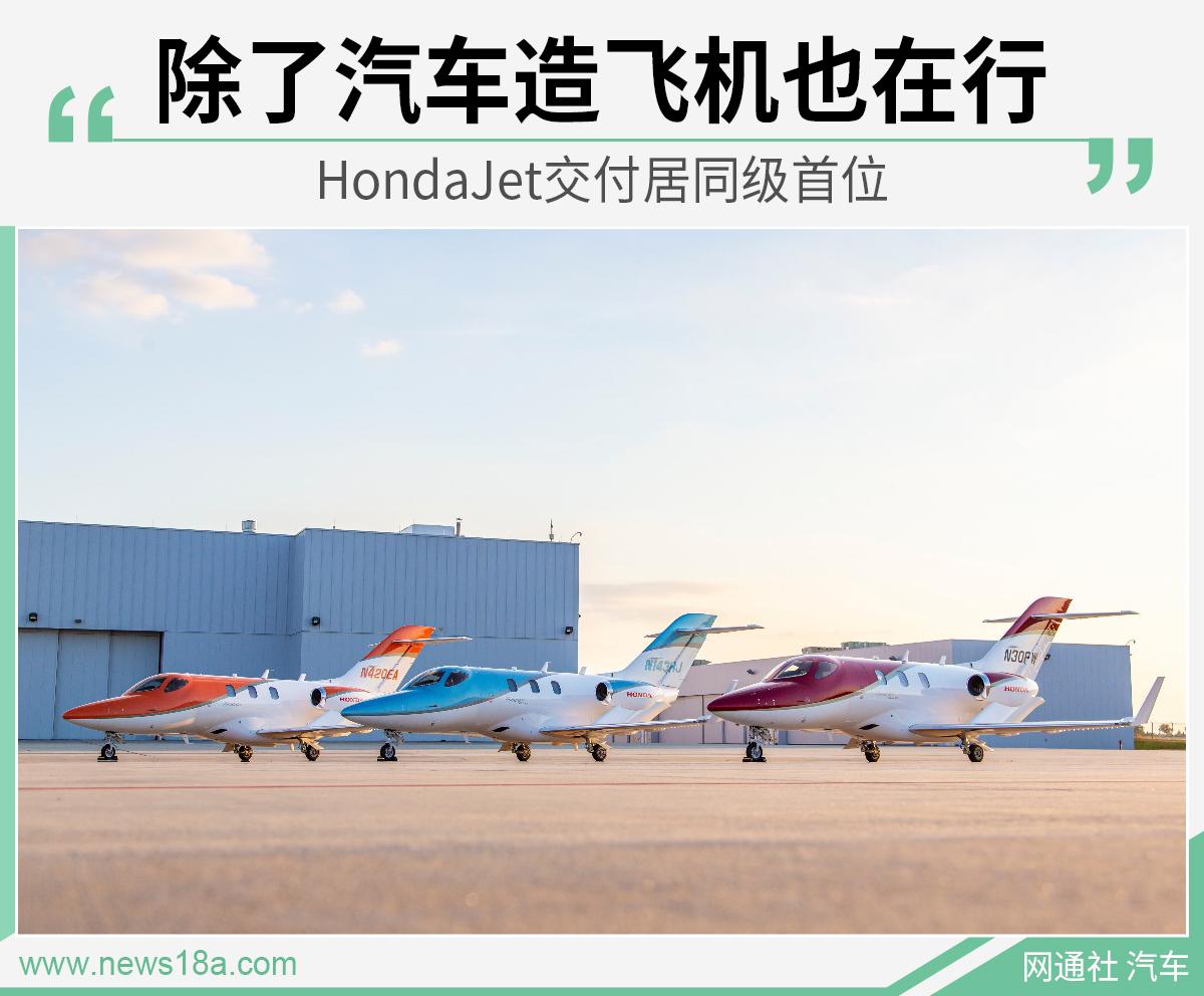除了汽车造飞机也在行 HondaJet