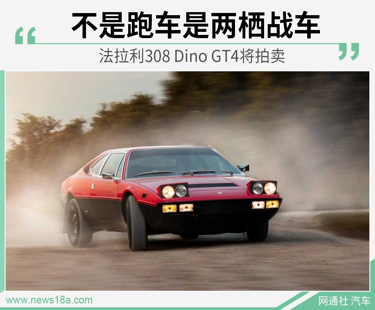 不是跑车是两栖战车 法拉利308 D