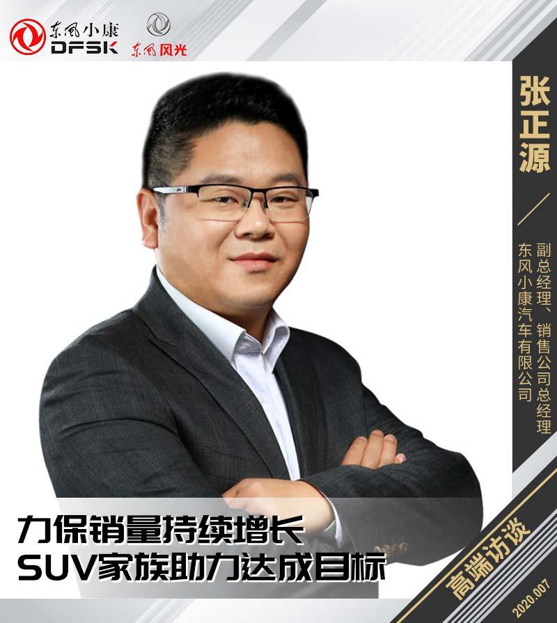 東風小康張正源:主攻二級網絡 10萬級產品將發力