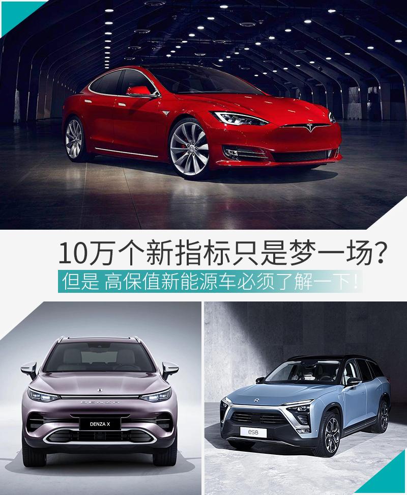 增10萬指標是美麗的誤會?盤點高保值新能源汽車