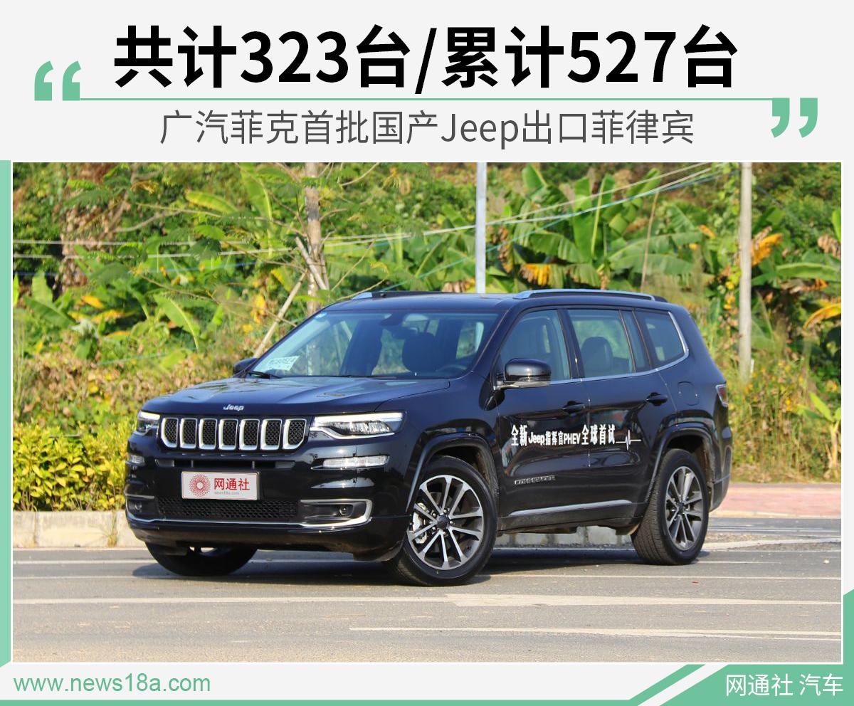 广汽菲克首批国产Jeep出口菲律宾 共计323台