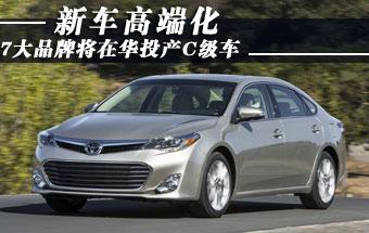 七大品牌将在华投产C级车 新车高端化