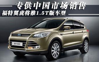 福特翼虎将推1.5T版车型 专供中国销售