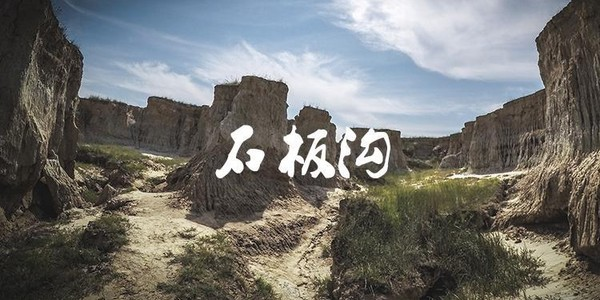300公里 探索神韵依存的石板沟