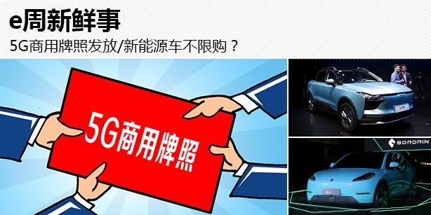 e周新鲜事 | 5G商用牌照发放/新能源车不限购?