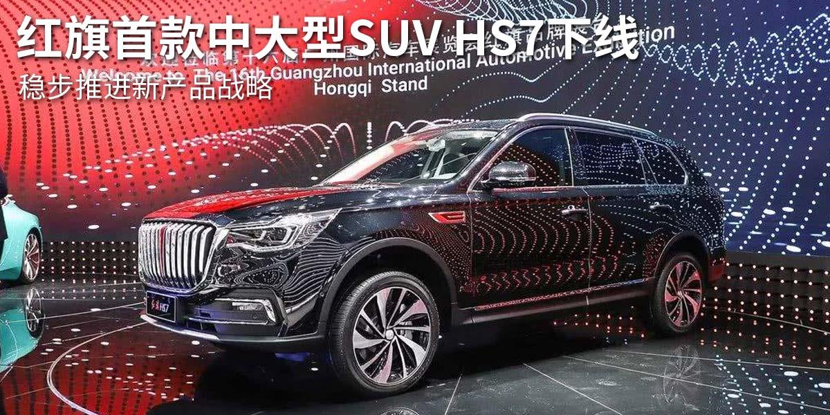 红旗首款中大型SUV HS7下线 稳步推进新产品战略