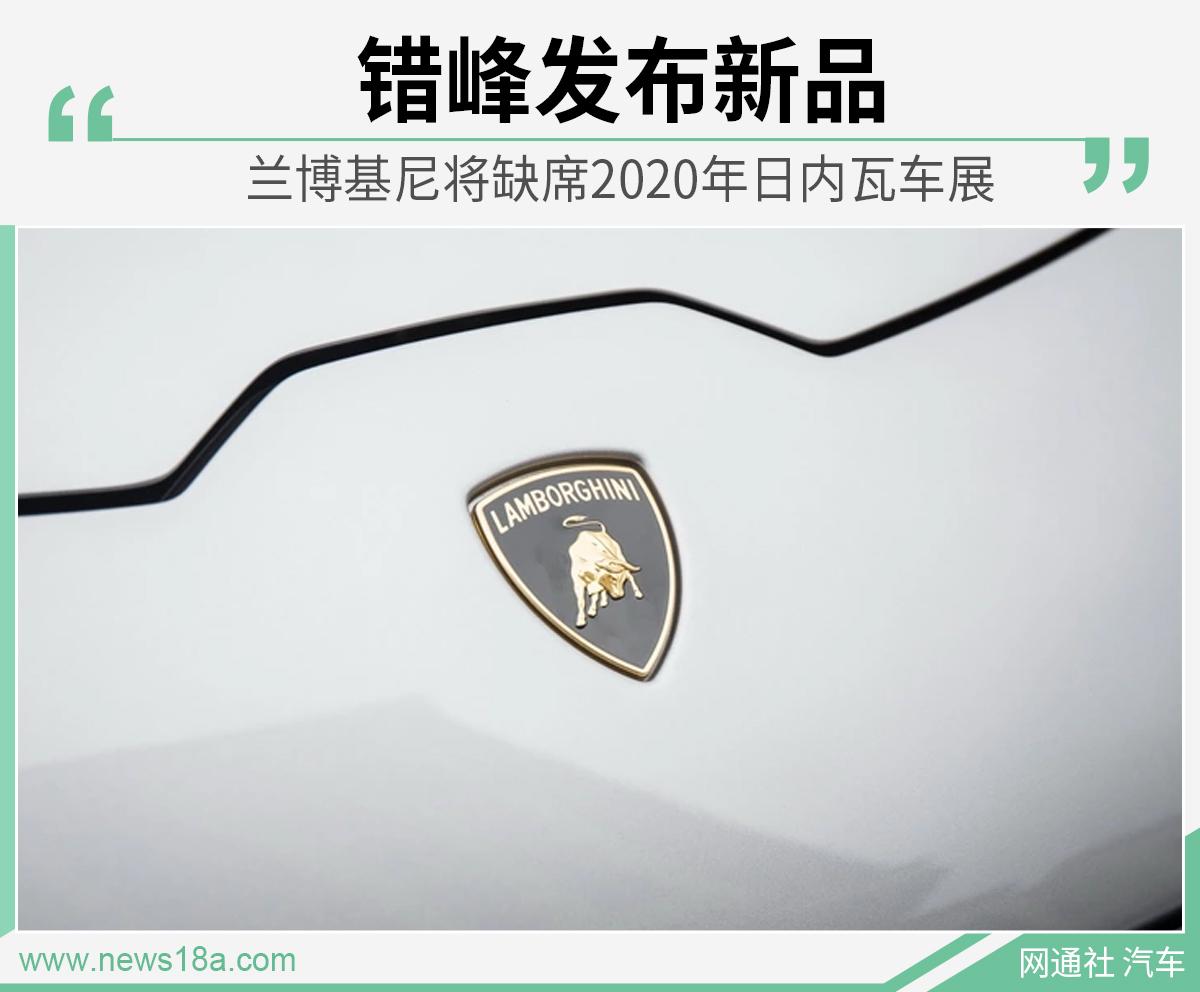 错峰发布新品 兰博基尼将缺席2020年日内瓦车展