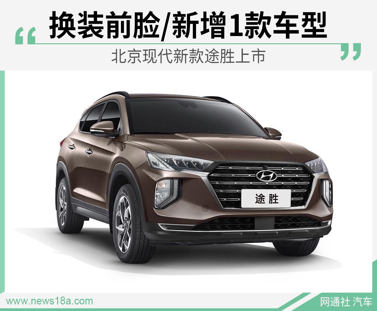 北京现代新款途胜上市 售16.99万起/新增1款车型